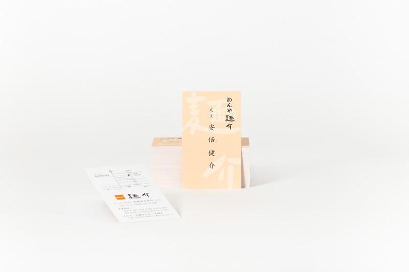 mensuke-名刺&shopcard